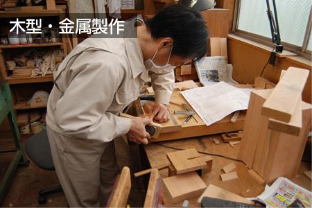 砂型鋳造の基本工程 | 株式会社...